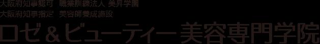 大阪府知事認可 職業訓練法人 美昇学園大阪府知事指定 美容師養成施設ロゼ&ビューティー美容専門学院