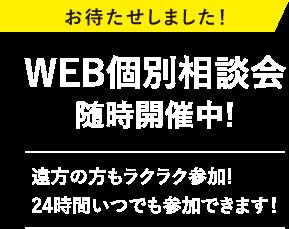 AO入試AO入学限定授業料最大20万円免除